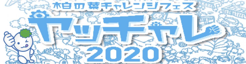 ヤッチャレ2020