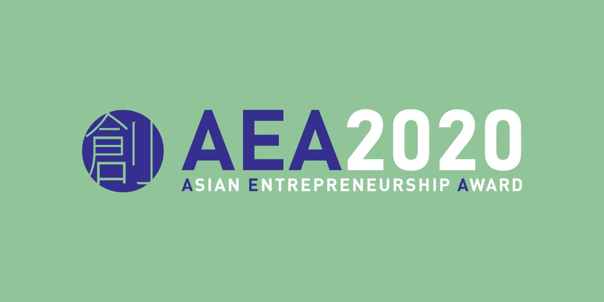 アジア・アントレプレナーシップ・アワード(AEA)